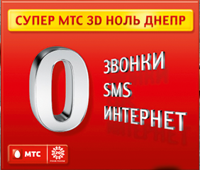 ТАРИФ СУПЕР МТС 3D НОЛЬ ДНЕПР - 7 Апреля 2013 - Блог - JSPproject